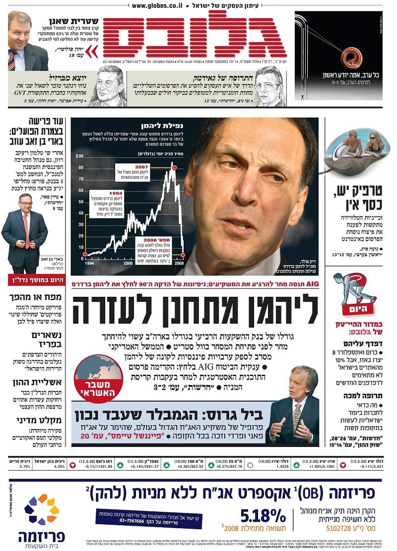 14.9.2008: סופו של העולם הפיננסי כפי שהכרנו אותו (עד שחזר לעסקים כרגיל)