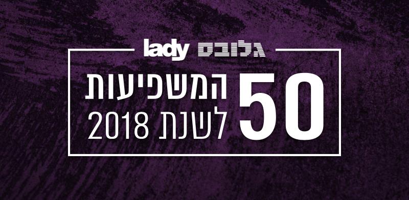 50 המשפיעות | ליידי גלובס