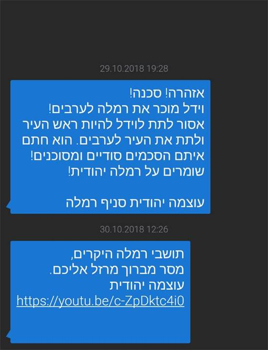 SMSים נגד וידל