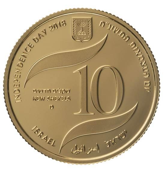 מטבע 10 שקלים לציון 70 שנות עצמאות לישראל / צילום: קרן אור - אלי גרוס