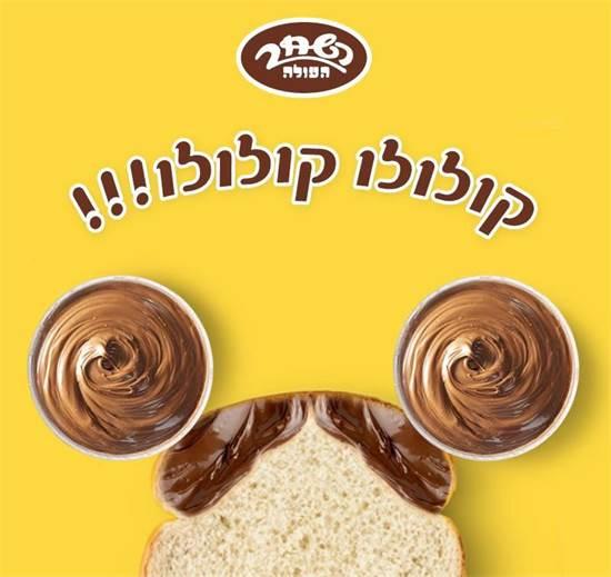 פרסומות של שוקולד השחר (משרד הפרסום ענבר מרחב)