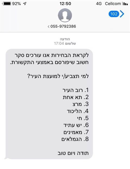 הודעת טקסט עיריית תל אביב