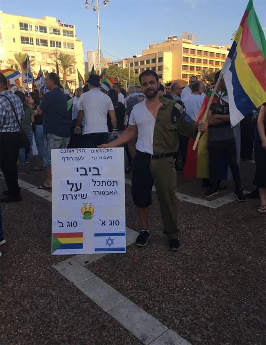 תמונה מההפגנה / דליה קצירי