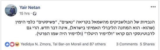 צילום מסך של פוסט מחשבון הפייסבוק האמיתי של יאיר נתניהו