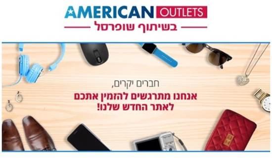 American Outlets / צילום: שני מוזס וענת ביין