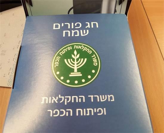 משלוח המנות של משרד החקלאות / צילום פרטי