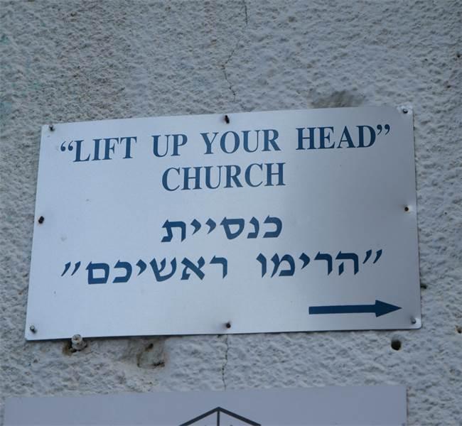 כנסיית לבנדה בתל אביב \ צילום: איל יצהר