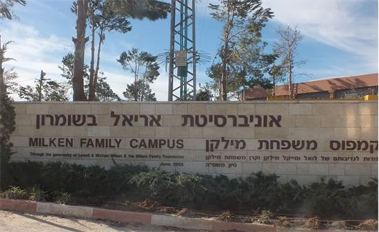"אוניברסיטת אריאל בשומרון / צילום: יח""צ"