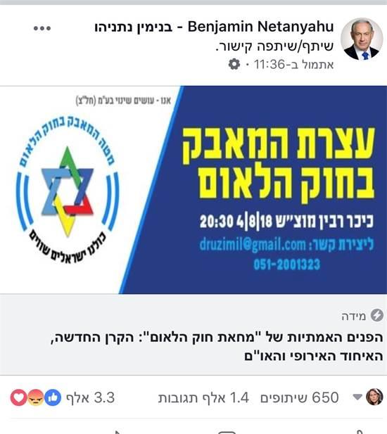 צילום מסך מתוך הפייסבוק