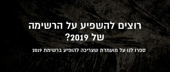רוצים להשפיע על הרשימה של 2019?
