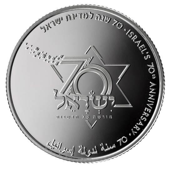 צידו האחורי של מטבע לציון 70 שנות עצמאות לישראל/ צילום: קרן אור - אלי גרוס