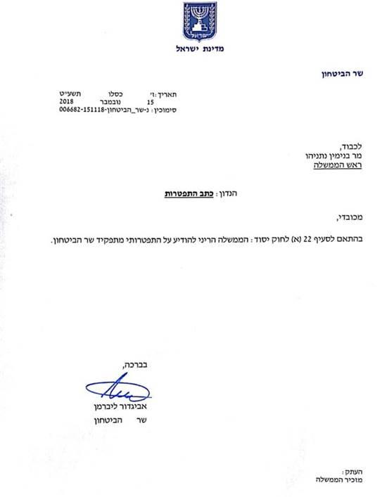 מכתב ההתפטרות של שר הביטחון אביגדור ליברמן