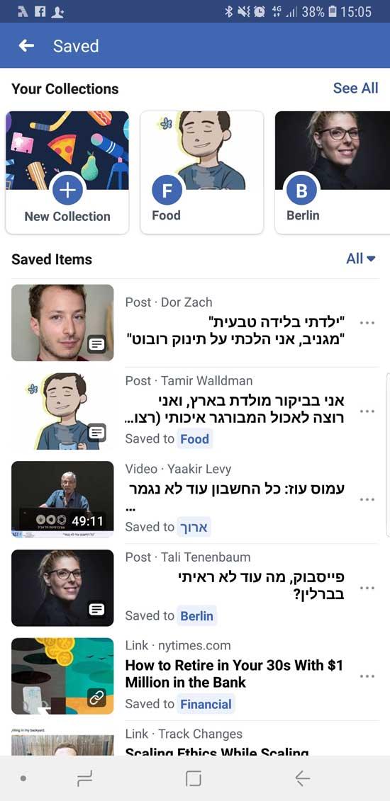 Facebook  Favorites