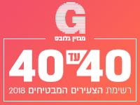 G40 2018