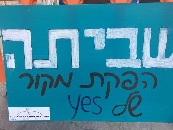 שביתת עובדי yes / צילום: עובדי יס