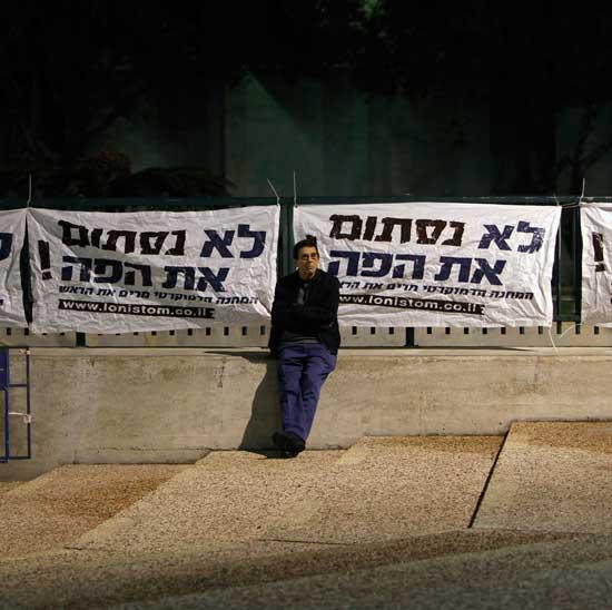 הפגנה למען הדמוקרטיה / צילום: רויטרס nir elias