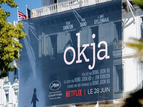 """הסרט """"אוקג'ה"""" של נטפליקס בפסטיבל קאן / צילום: רויטרס - Stephane Mahe"""