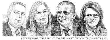 דליה איציק איתן כבל ציפי לבני אילן גרינבוים  / איור: גיל ג'יבלי