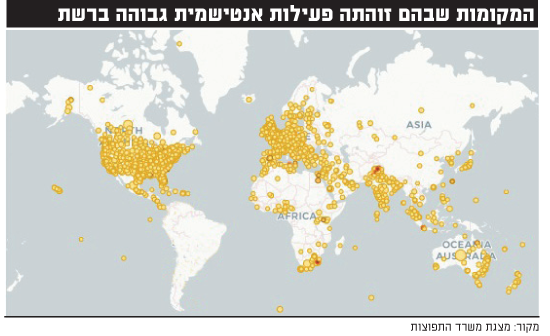 המקומות שבהם זוהתה פעילות אנטישמית