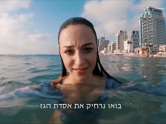 השחקנית נלי תגר, מתוך סרטון מחאה ויראלי להרחקת אסדת הגז / צילום: מתוך סרטון מחאה