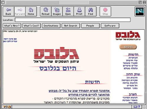 """כך נראו האתרים הישראלים בעבר: אתר """"גלובס"""" - השנים עשו לנו טוב. אתר גלובס הוקם ב-1995"""