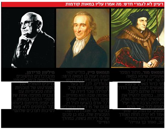 רעיון לא לגמרי חדש: מה אמרו עליו במאות קודמות