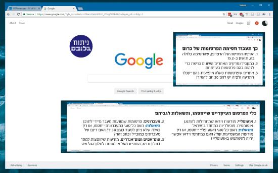 גוגל / צילום מסך