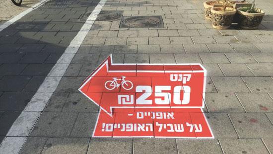 שלט על קנס / צילום:יהודית נתן, פרסום ירוק