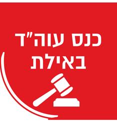 לוגו כנס עורכי הדין