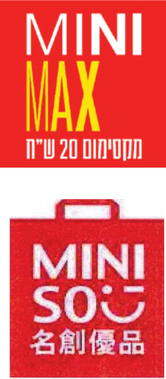מיני מקס
