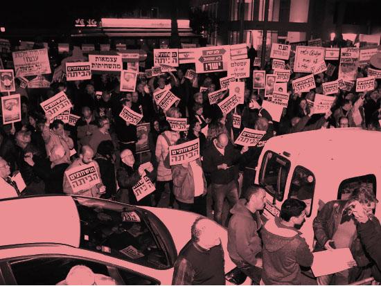 הפגנה נגד השחיתות בתל אביב, לפני כמה חודשים / צילום: אמיר מאירי