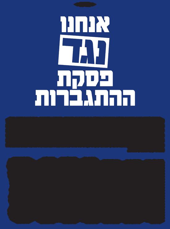 בכירי עורכי הדין בישראל נגד פיסקת ההתגברות