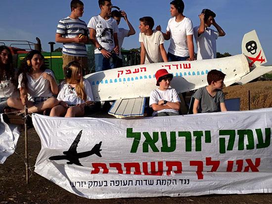 המאבק נגד בניית שדה תעופה בעמק יזרעאל / צילום: מטה המאבק נגד הקמת שדה תעופה בעמק יזרעאל
