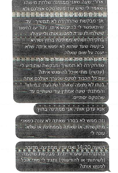 הודעות הטקסט שנשלחו