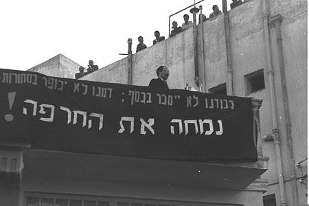 בגין בהפגנה נגד הסכם השילומים/ צילום: הנס פין לעמ