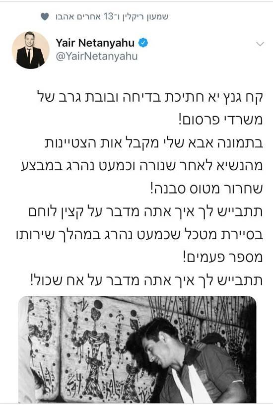הפוסט של יאיר נתניהו / צילום מסך