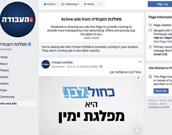 צילום מסך מעמוד הפייסבוק של מפלגת העבודה