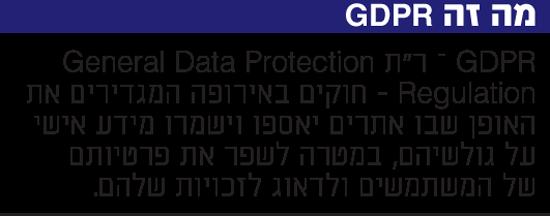 מה זה GDPR