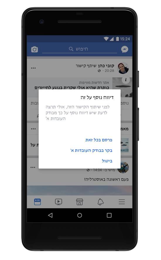 משתמש שרוצה לשתף את התוכן מקבל הודעה על הדיווח