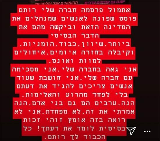 פוסט התמיכה של מאיה דגן / מתוך עמוד האינסטגרם של מאיה דגן