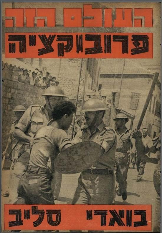 """שער """"העולם הזה"""", גיליון 926, 14 ביולי 1955 / צילום: ארכיון """"העולם הזה"""""""