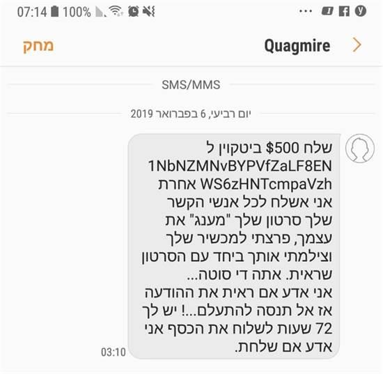 הודעת ה-SMS המדוברת / צילום מסך