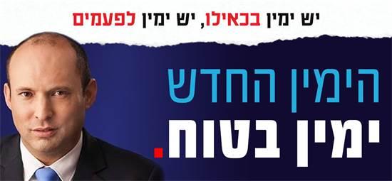 """כרזת הקמפיין של הימין החדש ללא שקד / צילום: דוברות הימין החדש, יח""""צ"""