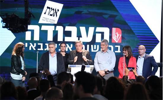 מפלגת העבודה הלילה \ צילום: כדיה לוי