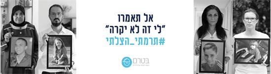 """המיתוג החדש של בטרם / צילום: יח""""צ"""