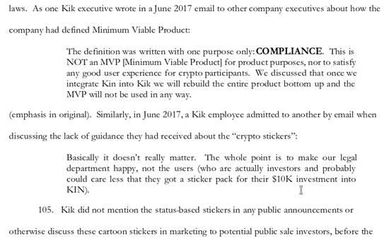 הודעת מייל בעניין האסימון הדיגיטלי של Kik / צילום מסך