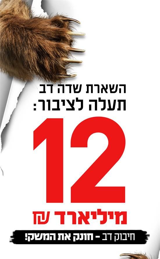 קמפיין שדה דב / קרדיט: סיטימדיה