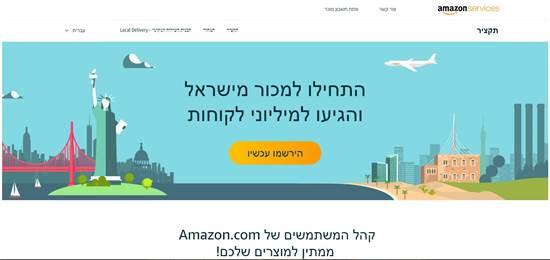 דף הכניסה לעמוד החדש בעברית באמזון / צילום: צילום מסך