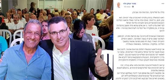 הפוסט הרשמי של מאיר יצחק הלוי על גדעון סער / צילום: צילום מסך מפייסבוק