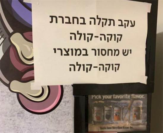 השלט שנמצא במספר מכונות משקאות  / צילום: